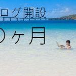 ブログ報告○ヶ月