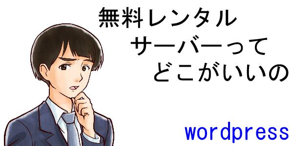 wordpressどこがいい