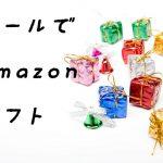 Amazon-giftおすすめ