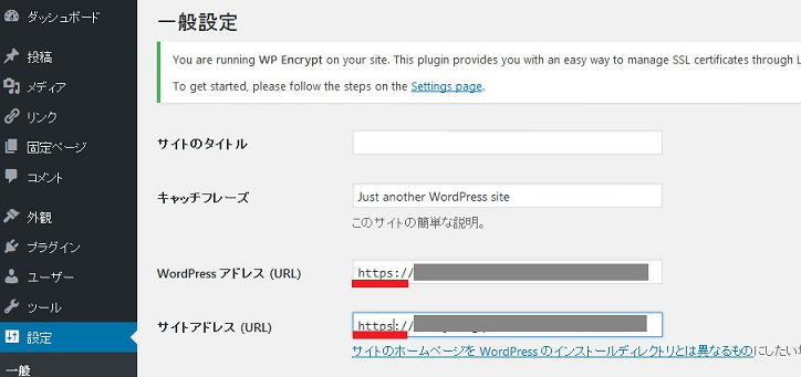 WP Encrypt SSL化手順7