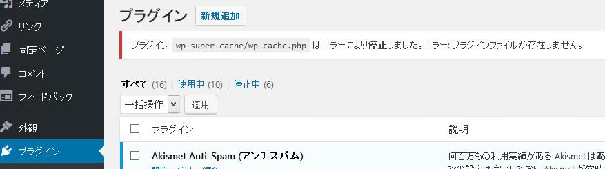 WPSuperCacheRecovery