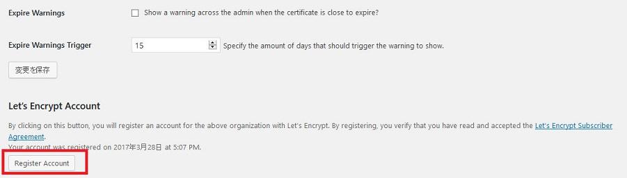 WP Encrypt SSL化手順4-1