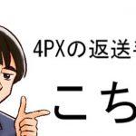 4PX返送手順アイキャッチ